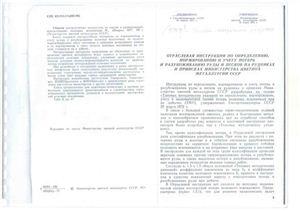 Сборник инструктивных материалов по охране и рациональному использованию полезных ископаемых