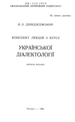 Дзендзелівський Й.О. Конспект лекцій з курсу української діалектології