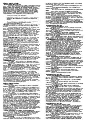 Відповіді на питання білетів з культорології (шпори)