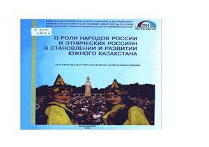 О роли народов России и этнических россиян в становлении и развитии Южного Казахстана