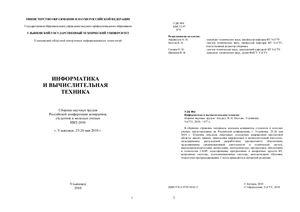 Негода В.Н. (отв. ред.) Информатика и вычислительная техника
