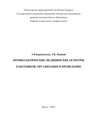 Барановская Т.В., Першай Л.К. Профилактические медицинские осмотры работников. Организация и проведение