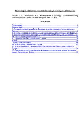 Кашкин С.Ю., Четвериков А.О. Комментарий к договору, устанавливающему Конституцию для Европы