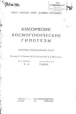 Костицын В.А. (отв. ред). Классические космогонические гипотезы