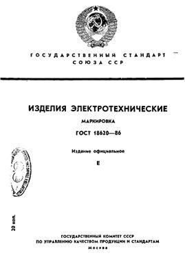 ГОСТ 18620-86. Изделия электротехнические
