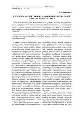 Тимошенко В.Н. Концепция малой страны и внешняя политика Новой Зеландии в конце XX века