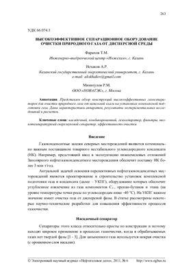 Фарахов Т.М., Исхаков А.Р., Минигулов Р.М. Высокоэффективное сепарационное оборудование очистки природного газа от дисперсной среды