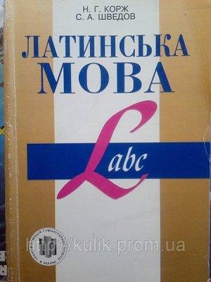 Корж Н.Г., Шведов С.А. Латинська мова. Основний курс