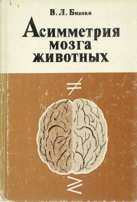 Бианки В.Л. Асимметрия мозга животных