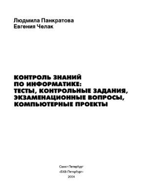 Панкратова Л.П., Челак Е.Н. Контроль знаний по информатике: тесты, контрольные задания, экзаменационные вопросы, компьютерные проекты