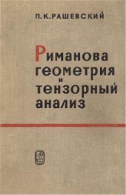 Рашевский П.К. Риманова геометрия и тензорный анализ