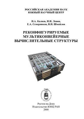 Каляев И.А. Реконфигурируемые мультиконвейерные вычислительные структуры