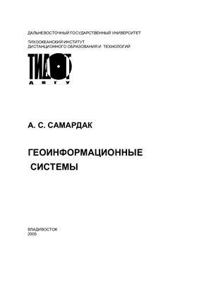 Самардак А.С. Геоинформационные системы