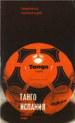 Мамаладзе Т.Г. Танго Испания. Справочник
