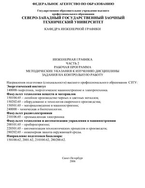 Савинов Е.А., Шаркова С.М. Инженерная графика. Часть 2