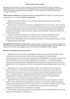 Лекции - хозяйственное (предпринимательское) право