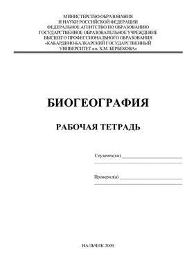 Якимов А.В.(сост.) Рабочая тетрадь по биогеографии для студентов географического отделения