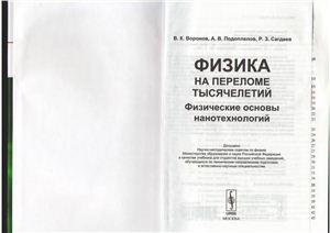 Воронов В.К., Подоплелов А.В., Сагдеев Р.З. Физика на переломе тысячелетий. Физические основы нанотехнологий