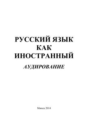 Чуханова А.В. (ред.) Русский язык как иностранный. Аудирование