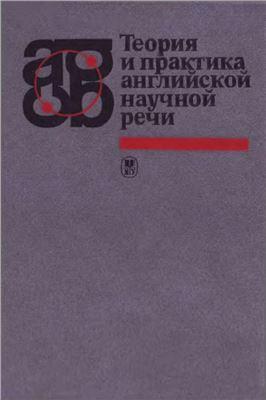 Глушко М.М. (ред.) Теория и практика английской научной речи