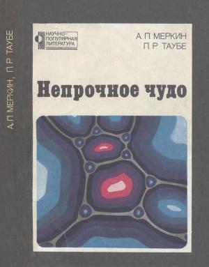 Меркин А.П., Таубе П.Р. Непрочное чудо