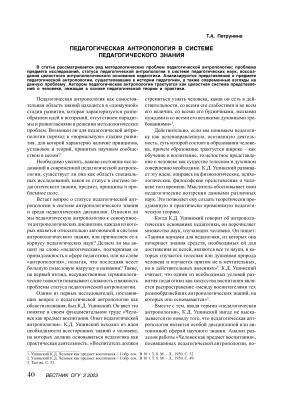 Петрунина Т.А. Педагогическая антропология в системе педагогического знания