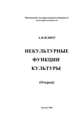 Флиер А.Я. Некультурные функции культуры. Очерки