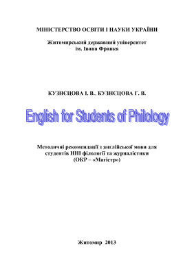 Кузнєцова І.В., Кузнєцова Г.В. English for students of philology