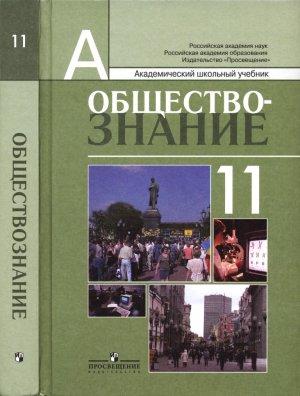 Боголюбов Л.Н. и др. Обществознание. 11 класс (профильный уровень)
