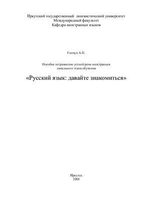 Гинчук А.П. Русский язык: Давайте знакомиться