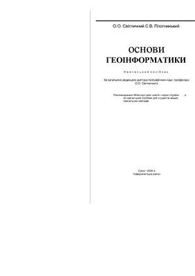Світличний О.О., Плотницький С.В. Основи геоінформатики: Навчальний посібник