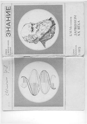 Медников Б.М. Дарвинизм XX века