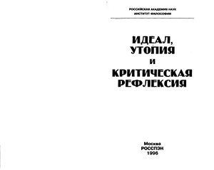 Лекторский В.А. Идеал, утопия и критическая рефлексия