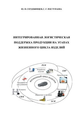 Сердобинцев Ю.П., Поступаева С.Г. Интегрированная логистическая поддержка продукции на этапах жизненного цикла изделий