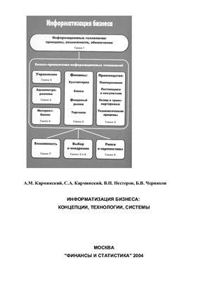 Карминский А.М. и др. Информатизация бизнеса: концепции, технологии, системы