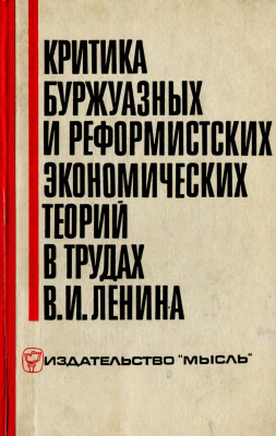 Афанасьев В.С. (ред.) Критика буржуазных и реформистских экономических теорий в трудах В.И. Ленина