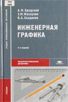 Бродский А.М., Фазлулин Э.М., Халдинов В.А. Инженерная графика (металлообработка)