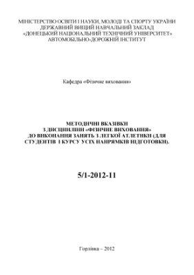 Марченко О.В. Методичні вказівки до виконання занять з легкої атлетики