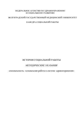 Чумаков В.И. История социальной работы