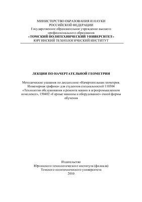 Боровиков И.Ф. Лекции по начертательной геометрии