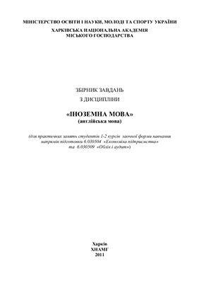 Міщенко Н.Д. Збірник завдань з дисципліни Іноземна мова (англійська мова)