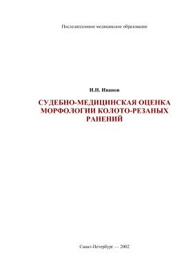 Иванов И.Н. Судебно-медицинская оценка морфологии колото-резаных ранений