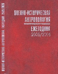 Военно-историческая антропология. Ежегодник, 2005/2006. Актуальные проблемы изучения. Часть 1