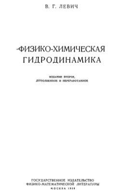 Левич В.Г. Физико-химическая гидродинамика