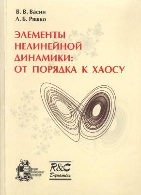 Васин В.В., Ряшко Л.Б. Элементы нелинейной динамики: от порядка к хаосу