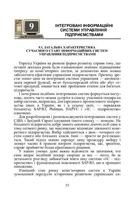 Гужва В.М. Інформаційні системи і технології на підприємствах