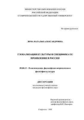 Зима Н.А. Глобализация культуры и специфика ее проявления в России