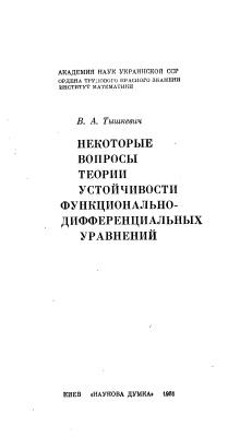 Тышкевич В.А. Некоторые вопросы теории устойчивости функционально-дифференциальных уравнений
