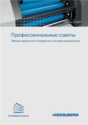 Профессиональные советы 2007 №2 . Валики красочного аппарата и системы увлажнения