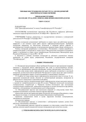 ТОИ Р-112-02-93. Типовая инструкция по охране труда при сливе-наливе вязких нефтепродуктов